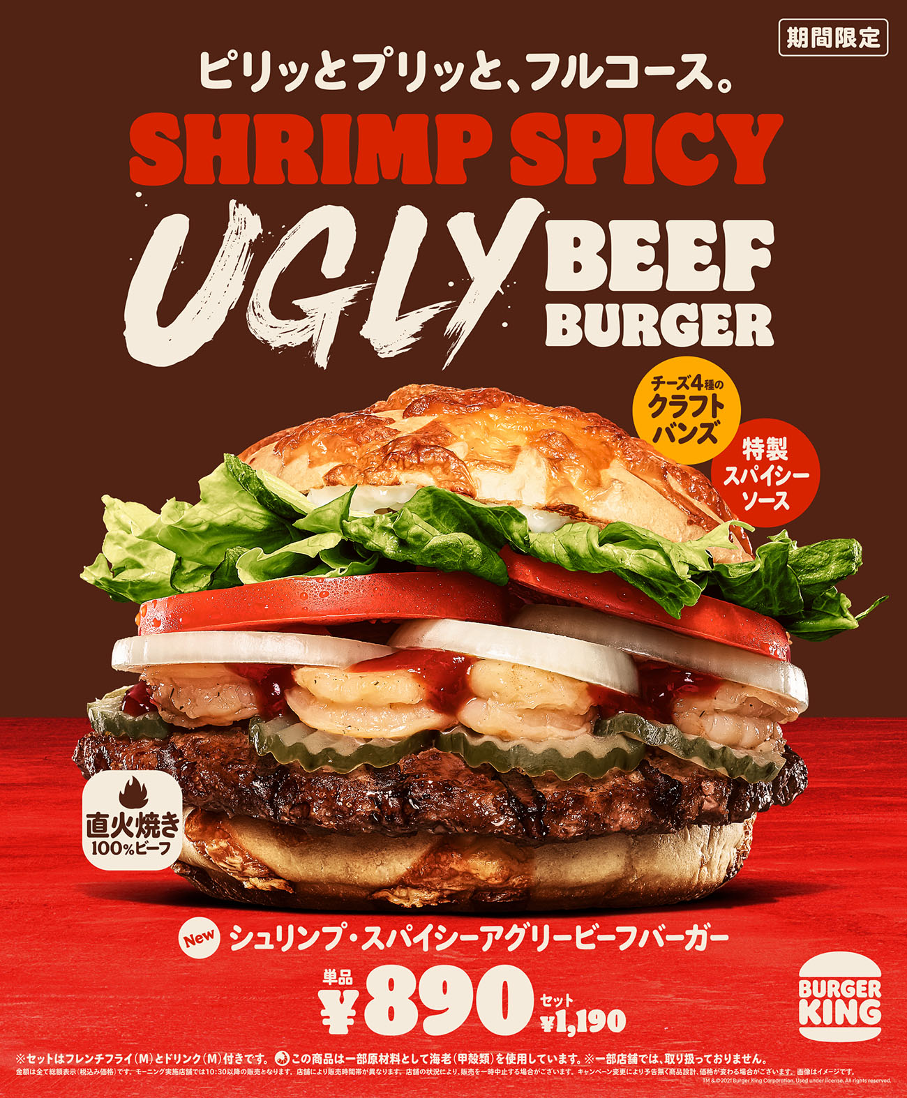 Burger King Japan - Shrimp Spicy Ugly Beef Burger